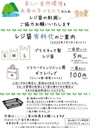 レジ袋有料化のご案内JPG.jpg